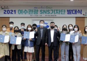 """""""여수관광 생생히 알린다"""" 'SNS기자단' 공식 출범"""