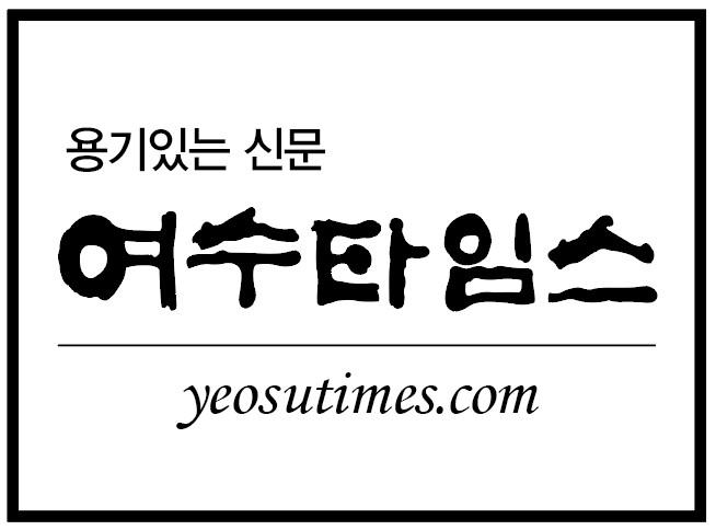 여수타임즈 로고